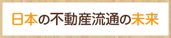 日本の不動産流通の未来